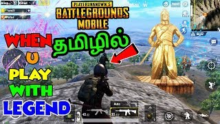 Best way to play PUBG With friend ( funny game )   PUBG Mobile gameplay in tamil   தமிழில்