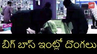 బిగ్ బాస్ ఇంట్లో దొంగలు   Bigg Boss Telugu Show Episode 38 Update   Star Maa   YOYO Cine Talkies