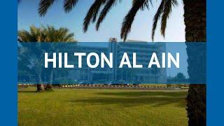 HILTON AL AIN 5* ОАЭ Абу-Даби обзор – отель ХИЛТОН АЛ АИН 5* Абу-Даби видео обзор