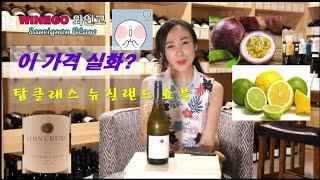 [Winego 와인고] '클라우디 베이'에 도전장!  …