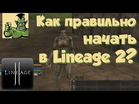 Как правильно начать в Lineage 2? (Helios)