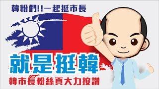 \'19.05.30韓國瑜帶領好人不再沉默,郭台銘你有更好的方式幫助台灣