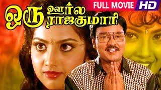 Tamil Superhit Movie | Oru Oorla Oru Rajakumari [ HD ] | Full Movie | Ft.Bhagyaraj, Meena