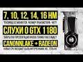 "О ""нарисованных"" техпроцессах, Cannonlake CPU с Radeon и возможной презентации GTX 1180"