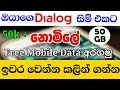 🔥How to get Dialog mobile data 2020🇱🇰