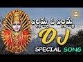 Yellamma O Yellamma Video Song    Telangana Folk Songs    Disco Recoding Company