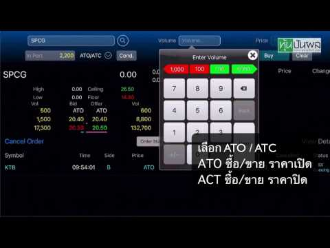 วิธีการ ซื้อ/ขาย หุ้นที่ราคา ATO - SPCG
