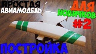 #2. Простая авиамодель для новичка. Постройка тушки.(Вторая серия. Изготовление тушки модели BloodyWonder. http://www.parkflyer.ru/ru/blogs/view_entry/14667/#position=26767028 - статья-дополнение...., 2016-12-03T08:00:03.000Z)