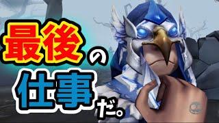 【第五人格】傭兵の勝つための試合終盤最後の仕事ってなに!?【傭兵】