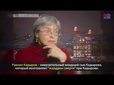 Смотри в оба: 10 лет следствия по делу Политковской в российских СМИ