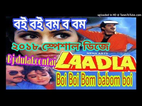 Boi Boi Bam Babam Boi Dance Mix  Dj M.P| DJ dulal contai