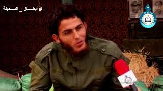 الحلقة الخامسة الشهيد مختار الشامي أبطال المدينة
