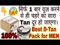 QRAA D-Tan Face pack for MEN | in just 1 use Remove your Tan ?😱
