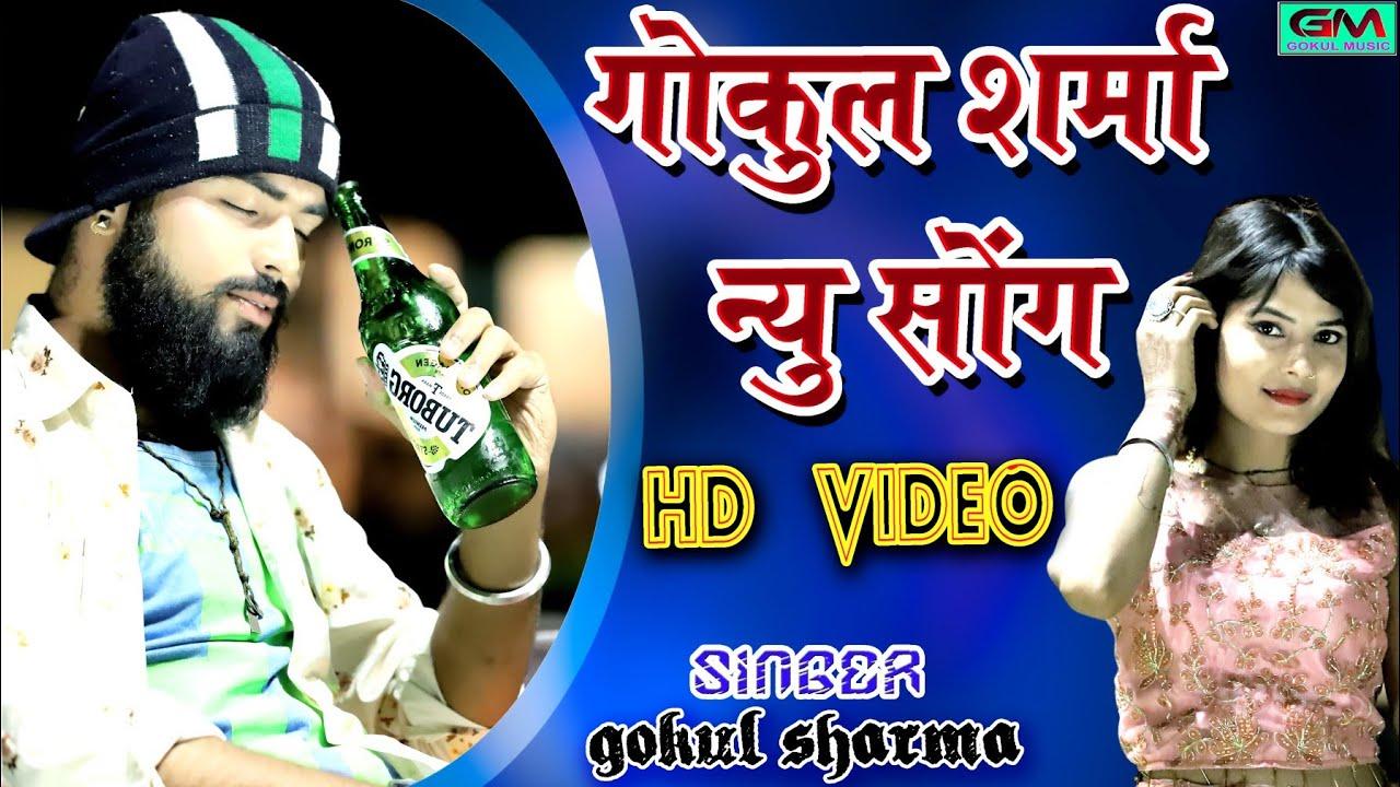 गोकुल शर्मा का सुपरहिट न्यू डीजे सोंग 2020 ! कपडा की तरह तु यार बदले ! New Bewfa Song ! काजल मेहरा