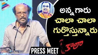 Rajinikanth Gets Emotional about Sr NTR | KAALA Press Meet | Dhanush | Kaala Pre Release Event