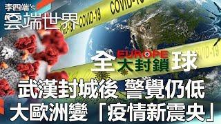 武漢封城後 警覺仍低 大歐洲變「疫情新震央」-李四端的雲端世界