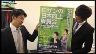 2013.7.22 NGK ロザンの日本向上委員会