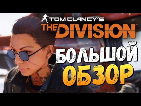 Tom Clancys The Division - Вышла! Большой Обзор