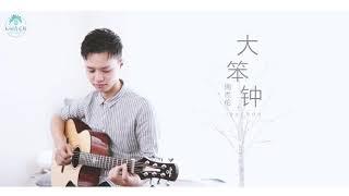周杰伦《大笨钟》-吉他弹唱翻唱cover周杰伦-大树音乐屋guitar