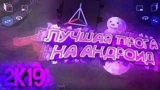 САМАЯ ЛУЧШАЯ ПРОГРАММА ДЛЯ 3Д МОДЕЛИРОВАНИЯ!!! PRISMA 3D