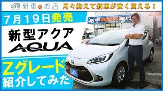 新車のお店ch トヨタ 新型アクア Z!!