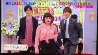 日テレ系人気番組NO.1決定戦】 2017春 DASHでイッテQ!行列のできるしゃ...