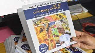 الاعلان عن الاصدار الاول من كتاب الشاف افشكو للكيكات و المعجنات !!