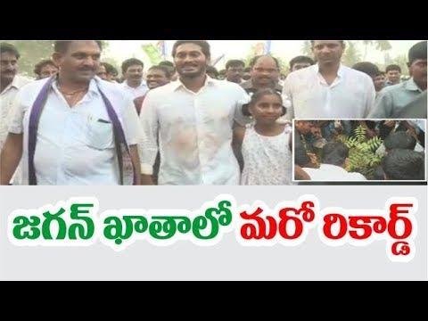 Ys Jagan Another Record On Prajasankalpa Yatra | జగన్ ఖాతాలో మరో రికార్డ్ | Janahitam tv