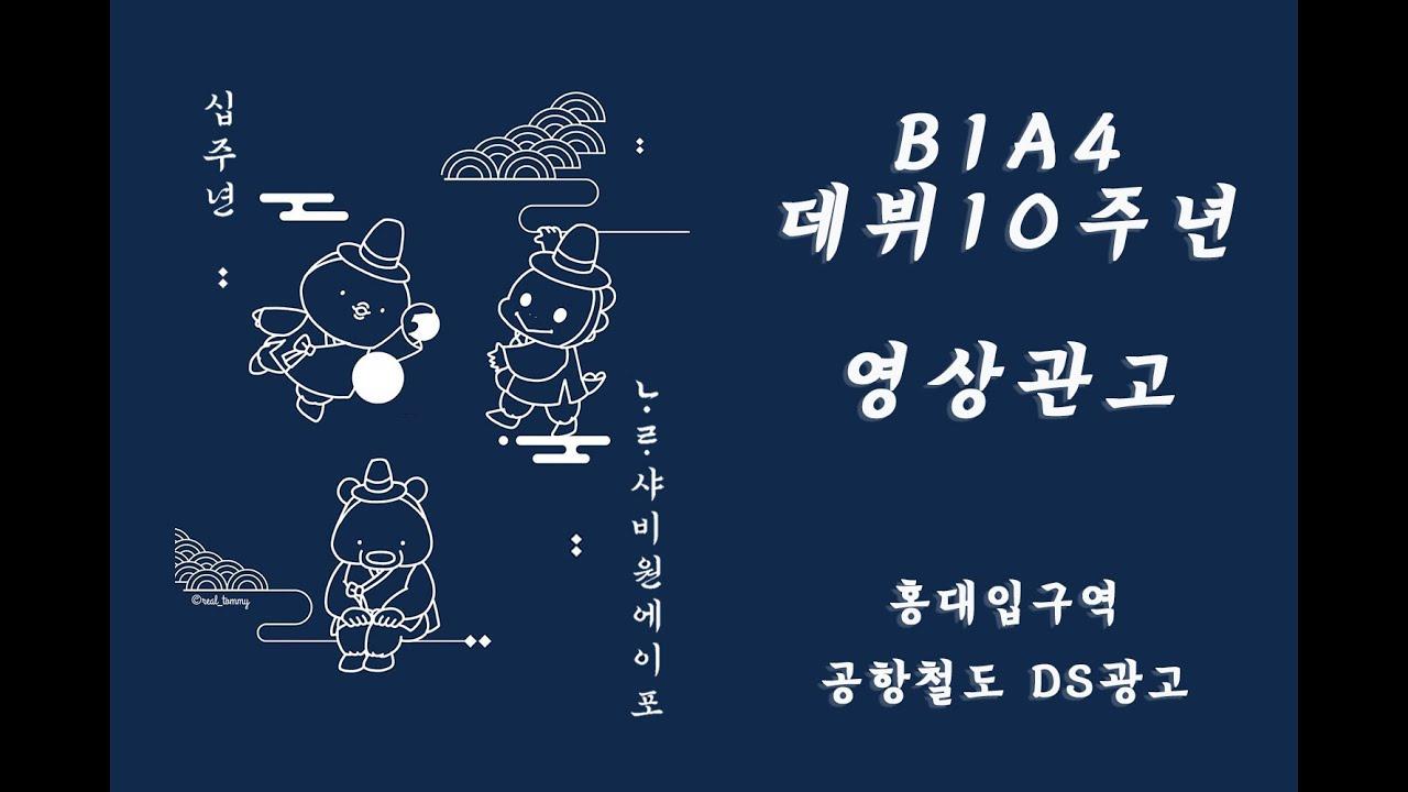 B1A4 10TH ANNIV. Ad. AT HONGDAE DS IN SEOUL