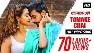 tomake chai title track full audio song bonny koushani arijit singh indraadip dasgupta
