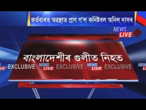 EXCLUSIVE: Punish 'Bangladeshi' killers, says wife of slain police constable Anil Das