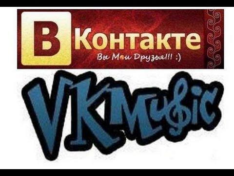 VKMusic. Программа для скачивания аудио и видео