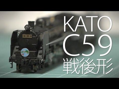 新型N蒸機キター! KATO C59戦後形呉線 開封レビュー前編 / Nゲージ 鉄道模型 蒸気機関車SHIGEMON