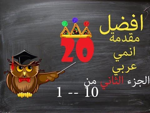 افضل 20 مقدمة انمي باللغة العربية الجزء الثاني (10 الى 1)