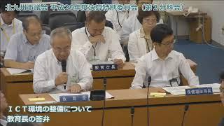 北九州市議会平成29年度決算特別委員会 第2分科会 ハートフル北九州 thumbnail