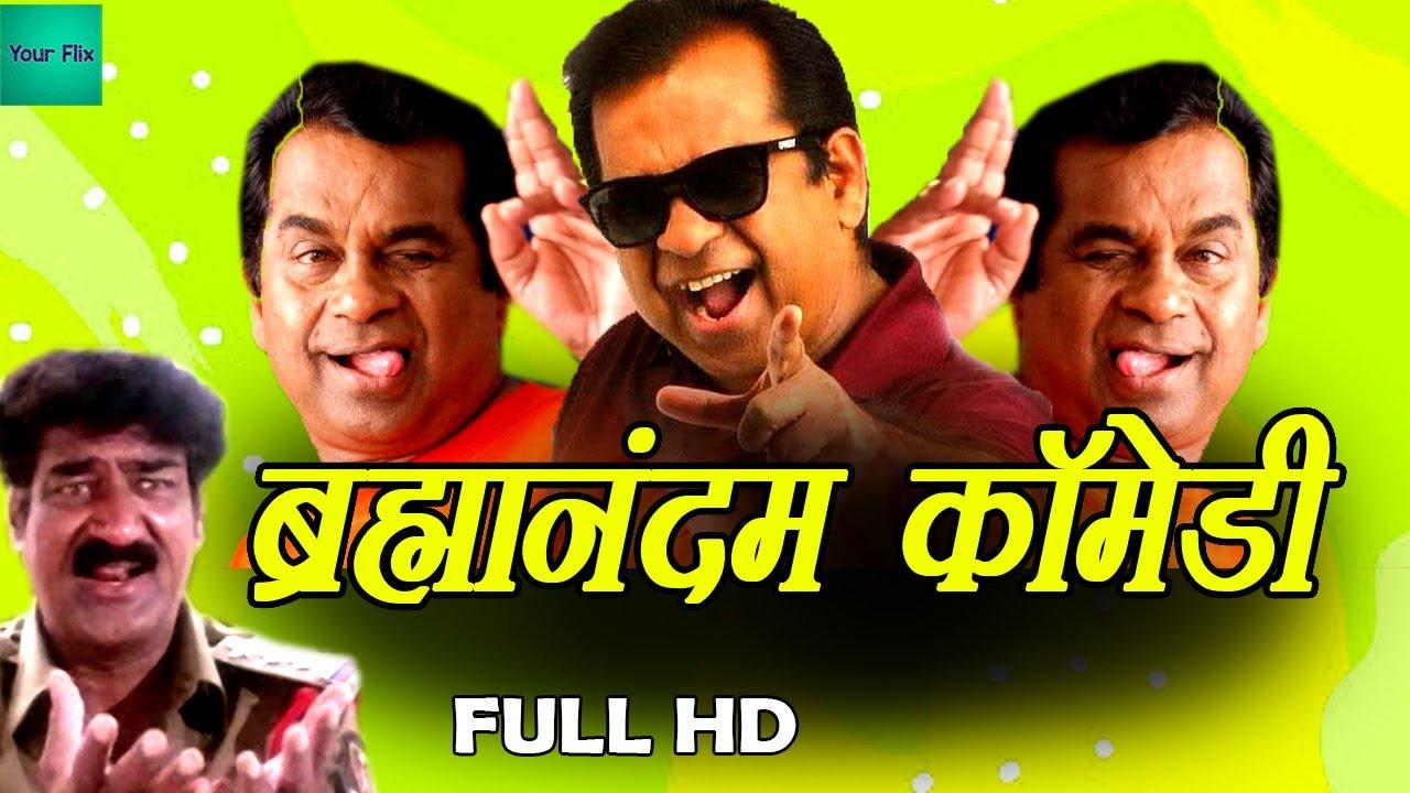 ब्रह्मानंद ने जब चोर बन कर पुलिस थाने पर किया कब्ज़ा   Brahmanandam Superhit Comedy Scenes  