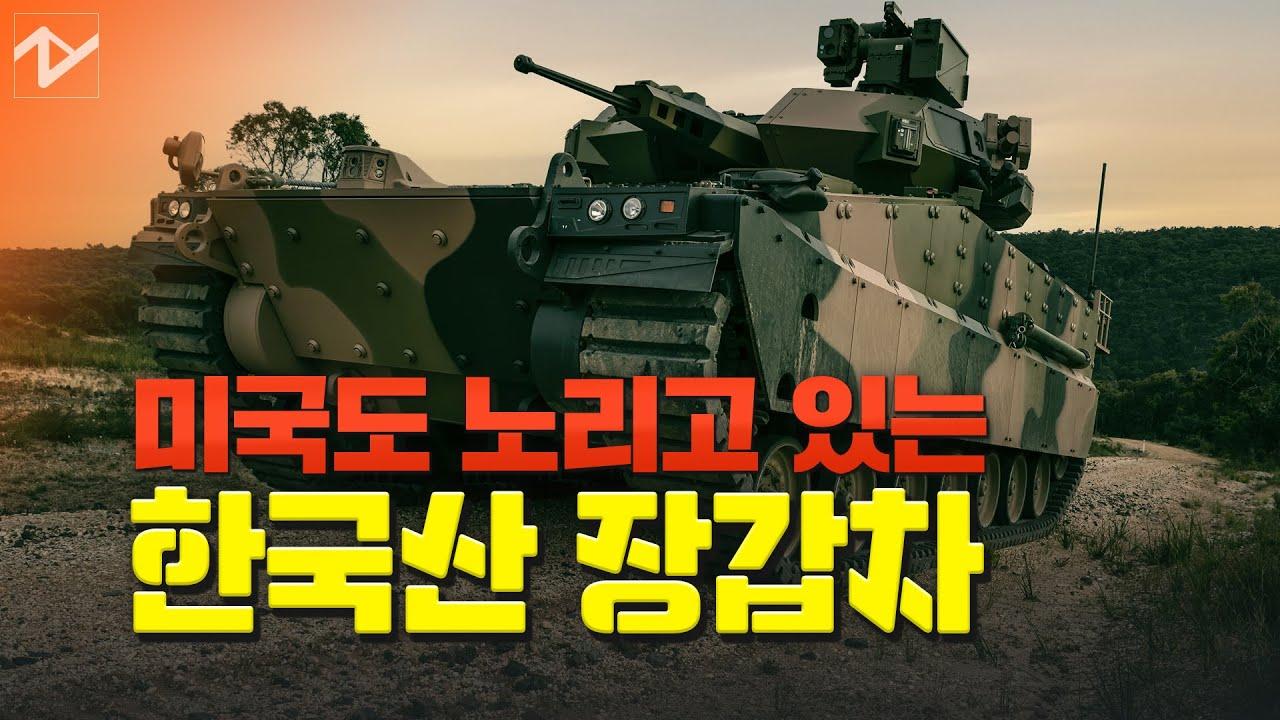 군사력 세계 6위 대한민국산 명품 장갑차 '레드백'