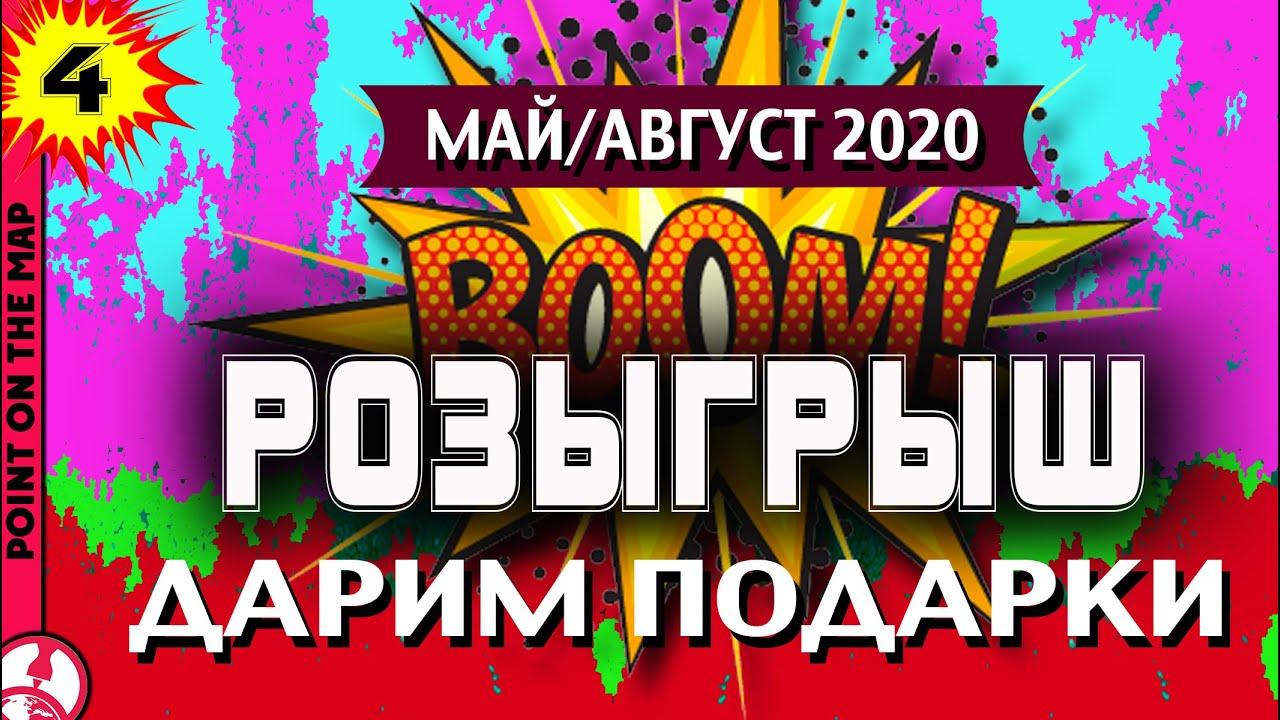 ДАРИМ ПОДАРКИ! Розыгрыш ПРИЗОВ по роликам с мая по август 2020