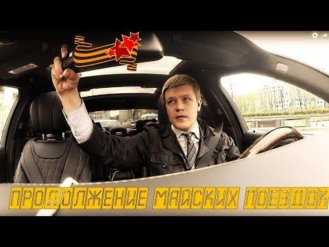 Смотреть Таксуем на майбахе! Продолжение майских поездок в праздники / Москва празднует! онлайн