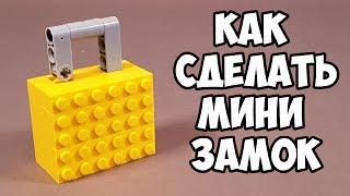 Как сделать Замок с Ключом из ЛЕГО