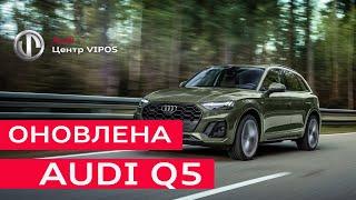 Audi Q5 2021. Потужний двигун 3.0 TDI. Audi центр Віпос
