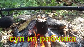 Как приготовить суп из рябчика на костре