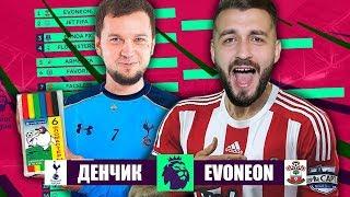КУБОК ФИФЕРОВ | FLOMASTEROFF VS EVONEON
