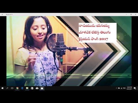 CHRISTIAN DEVOTIONAL SONG NAA PRIYUDU BY MALAVIKA PROMO