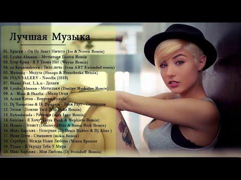 New Russian Music Mix 2018 #23 - Лучшая Музыка 2018 - русская клубная музыка 2017