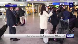 تأخير سفر 100 ألف شخص في ألمانيا بسبب إضراب عمالي - (10-1-2019)