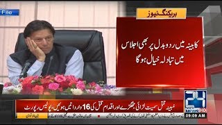 PM Imran Khan Calls Emergency Meeting Of Ministers Today