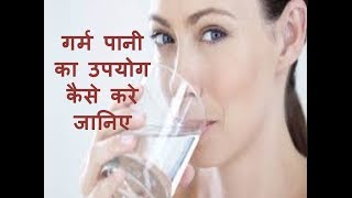 Garam pani peene ke fayde||Benefits of drinking hot water||गर्म पानी के लाजवाब फायदे||Delhi Talkies