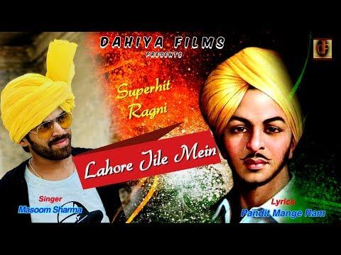 Lahore Jile Mein | SUPERHIT HARYANVI RAGNI | Masoom Sharma | Pt. Mange Ram | Dahiya Films