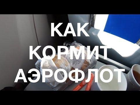 Аэрофлот: анбоксинг сендвича! Питание в самолете Москва-Рига и Рига-Москва